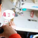 縫製工場の肩こり解消法