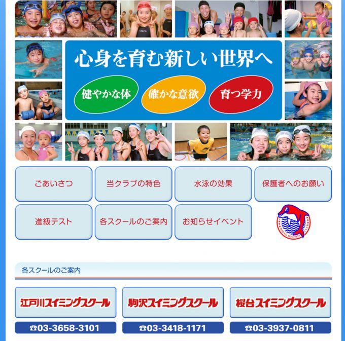 駒沢スイミングスクール
